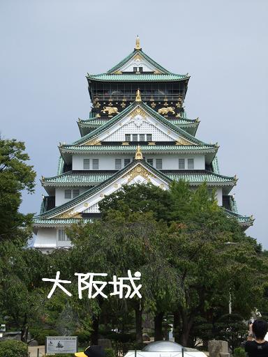 Osakajou2